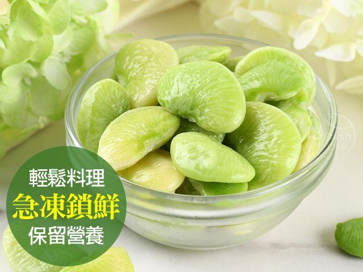鮮凍皇帝豆