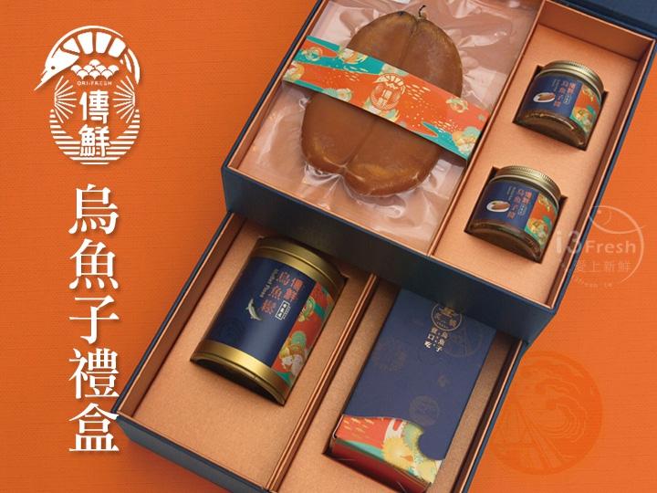 傳鮮烏魚子綜合禮盒