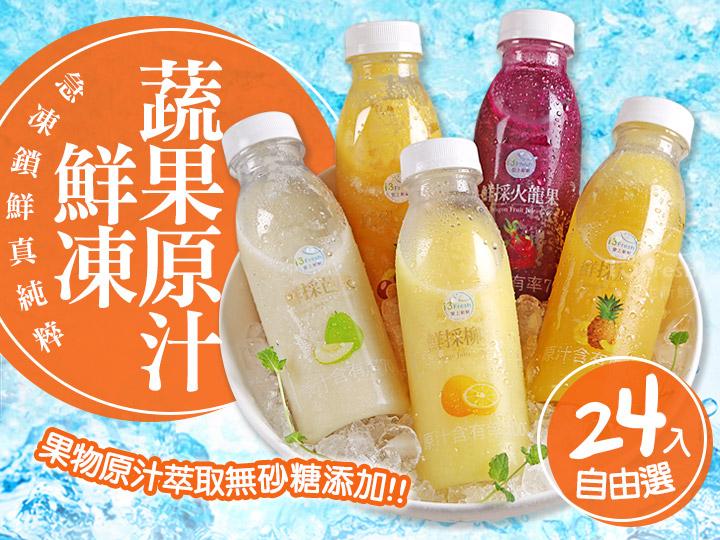 鮮凍蔬果原汁24入自由選
