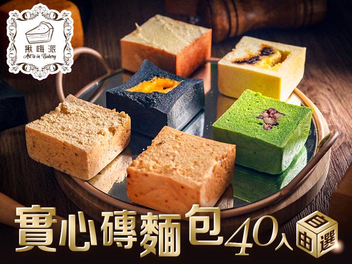 實心磚麵包40入自由選