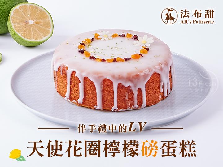 法布甜-老奶奶檸檬磅蛋糕