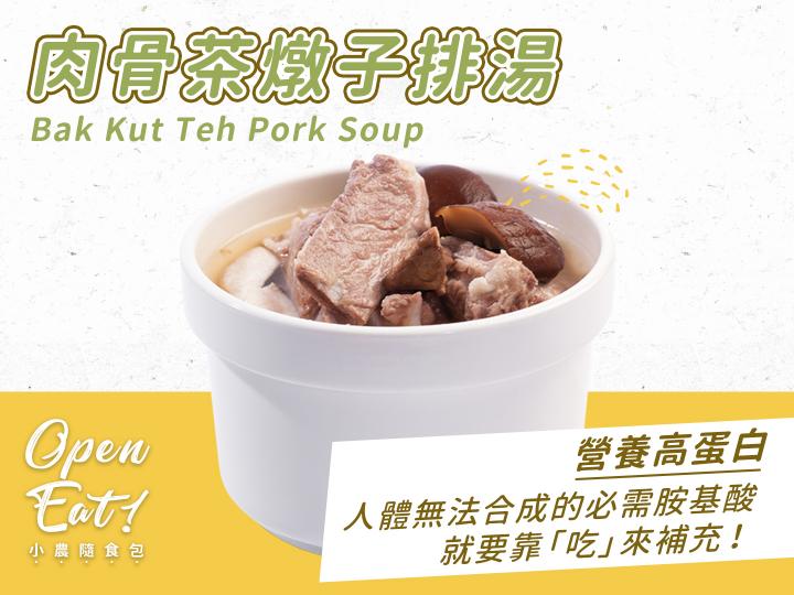 小農飯盒-肉骨茶燉子排湯