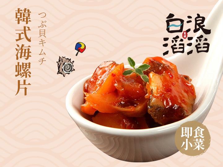 白浪滔滔-韓式海螺片