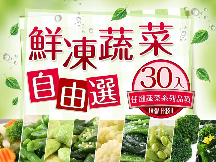 鮮凍蔬菜自由選(任選30包)