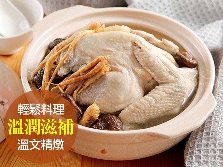人參香菇燉全雞