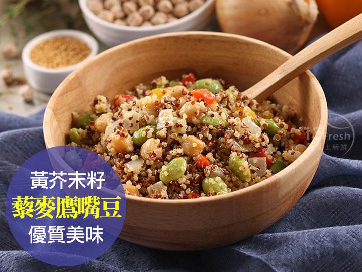 歐風黃芥籽藜麥鷹嘴豆