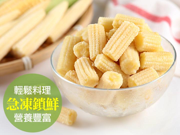 鮮凍切段玉米筍