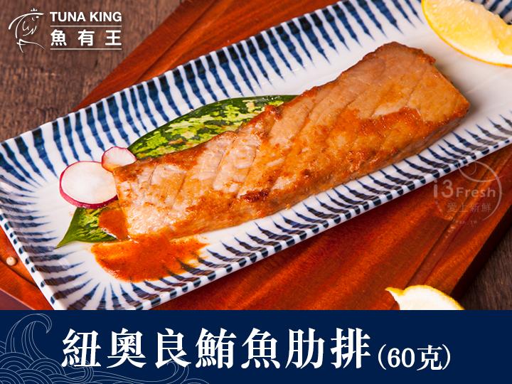 魚有王-紐奧良鮪魚肋排