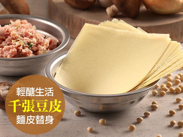 非基改千張豆腐皮
