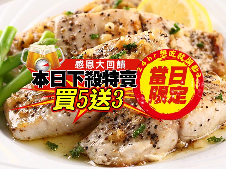 【每日一殺】飛虎魚清肉排