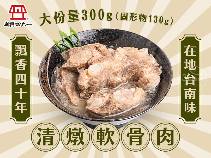 新興-清燉軟骨肉