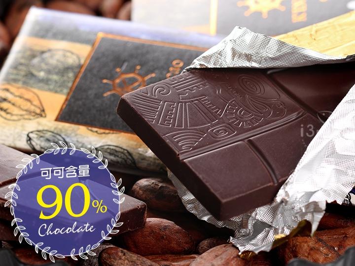 剛果與堅果90%純黑巧克力