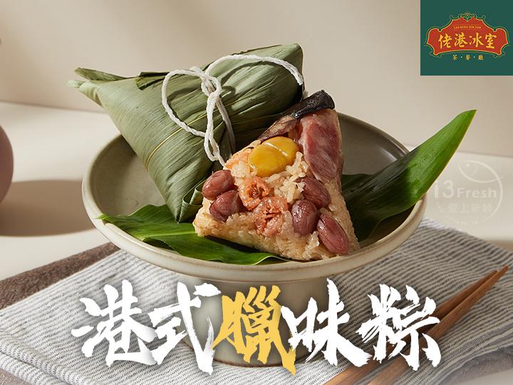 【佬港冰室】港式臘味粽