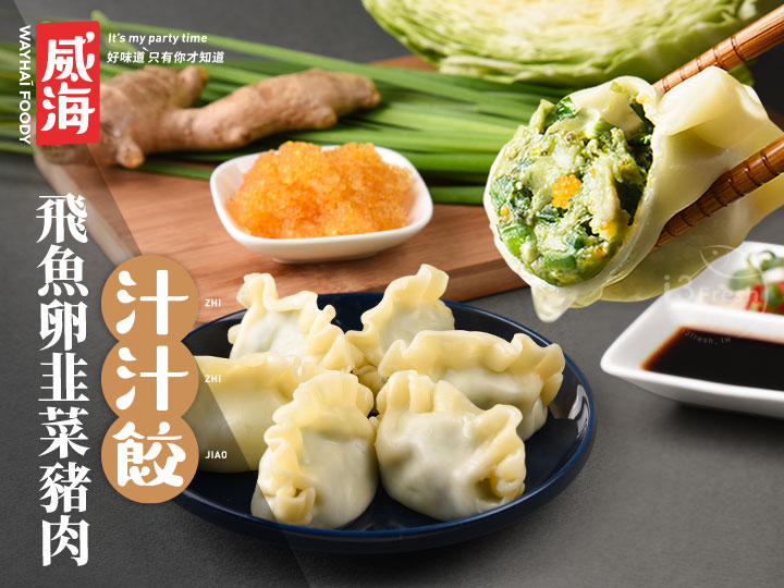 威海-飛魚卵韭菜豬肉汁汁餃