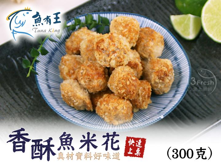魚有王香酥魚米花