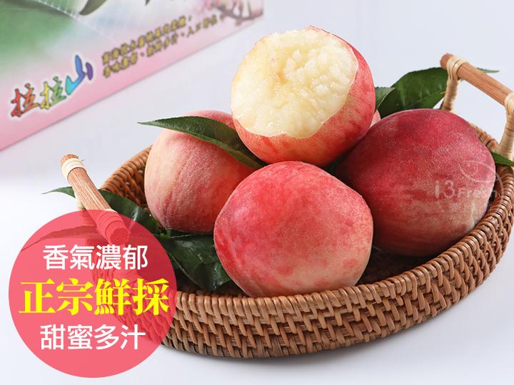 正宗鮮採拉拉山水蜜桃