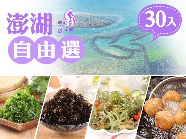 澎湖在地美食自由選(30包)