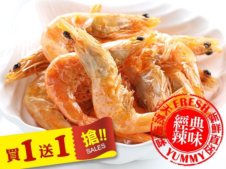 超好吃卡拉脆蝦(辣味)
