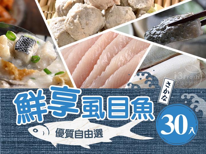 鮮享虱目魚(任選30包)