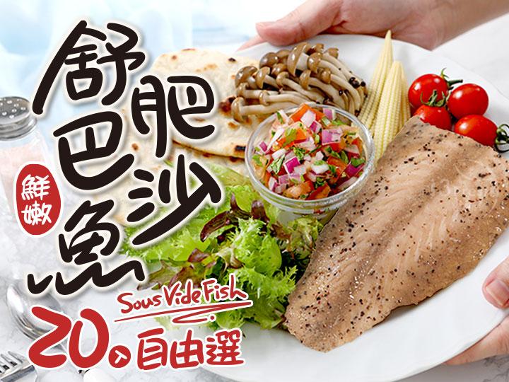 舒肥鮮嫩巴沙魚20入自由選