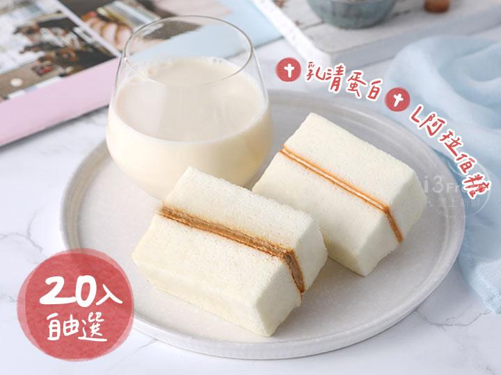 豆漿天使蛋糕20入自由選