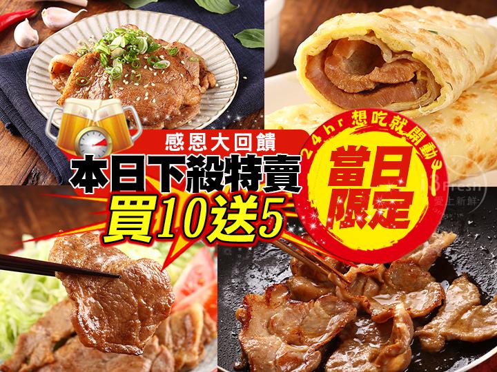 【每日一殺】梅花燒肉片
