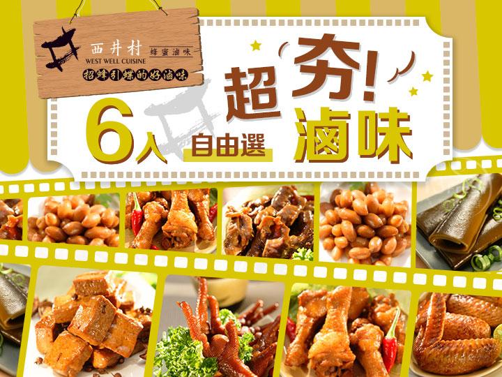西井村超夯滷味6入自由選