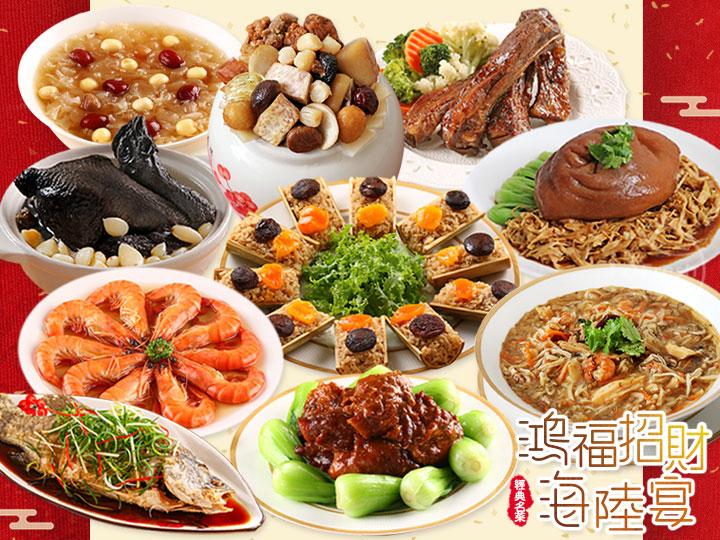 鴻福招財海陸宴