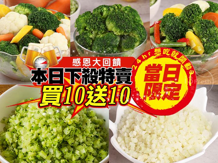 【每日一殺】歐洲蔬菜任選