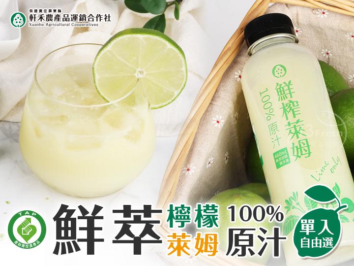 軒禾-檸檬萊姆原汁單入任選
