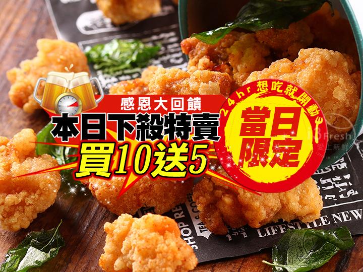 【特賣】唐揚無骨雞腿塊