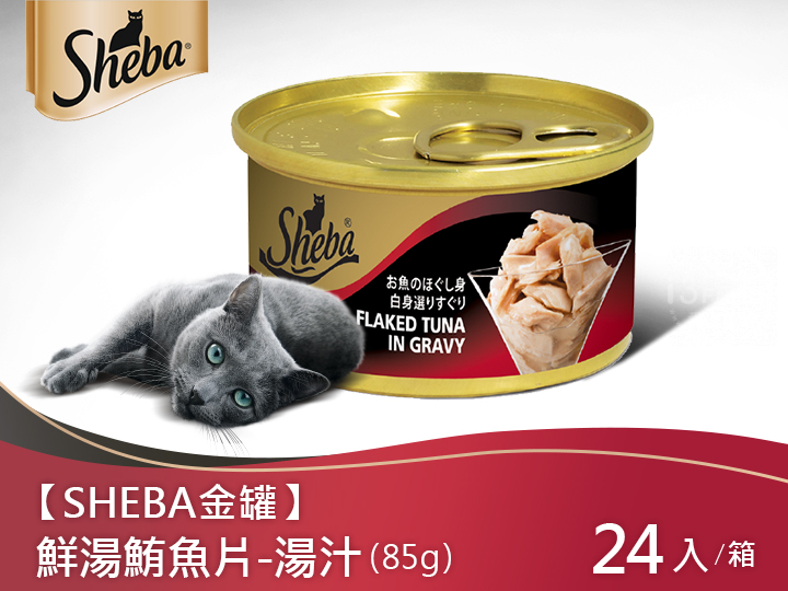 SHEBA金罐 鮮湯鮪魚片(湯汁)