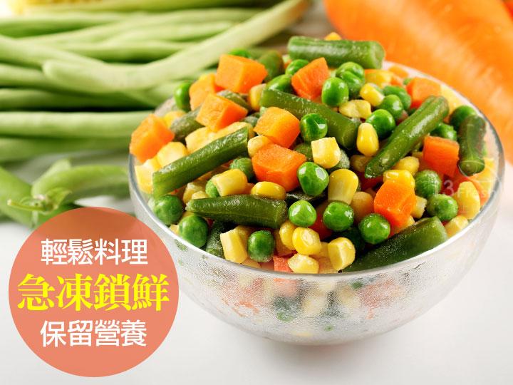 鮮凍四色綜合蔬菜