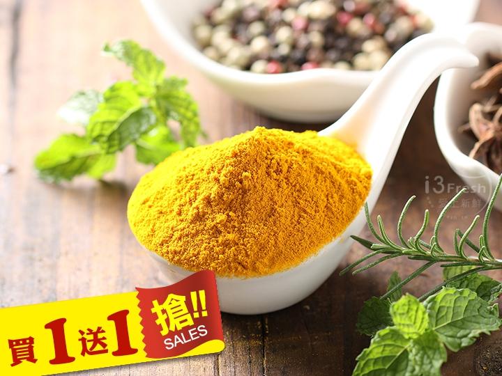 100%高純度秋薑黃粉