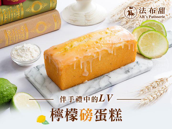 *法布甜-老奶奶檸檬磅蛋糕