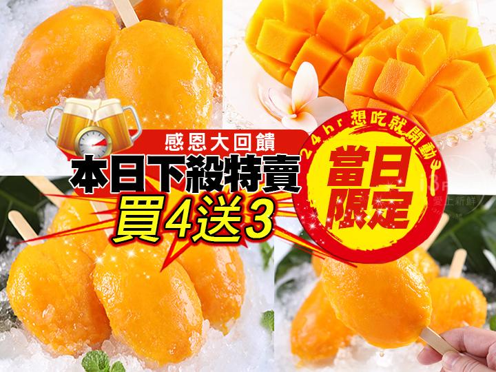 【每日一殺】芒果冰棒