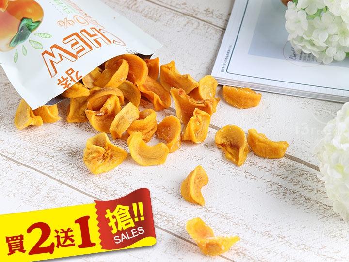 韓國100%零添加柿子果乾