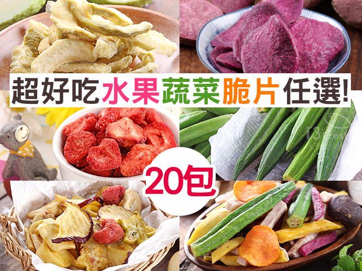 超好吃水果蔬菜脆片20入