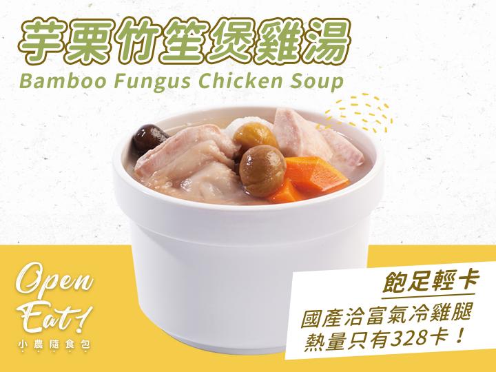 小農飯盒-芋栗竹笙煲雞湯