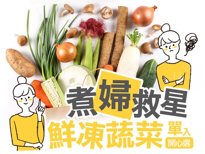 煮婦救星鮮凍蔬菜單入任選