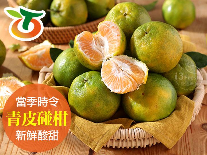 台南青皮椪柑10斤