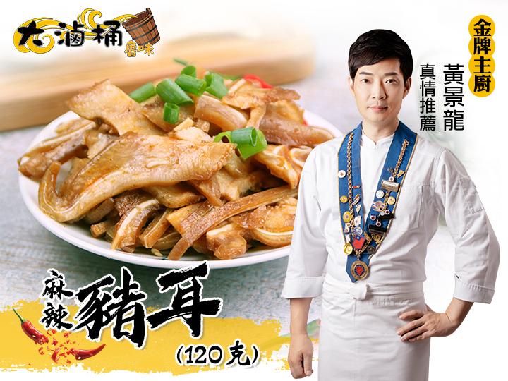 大滷桶-麻辣豬耳(小辣)