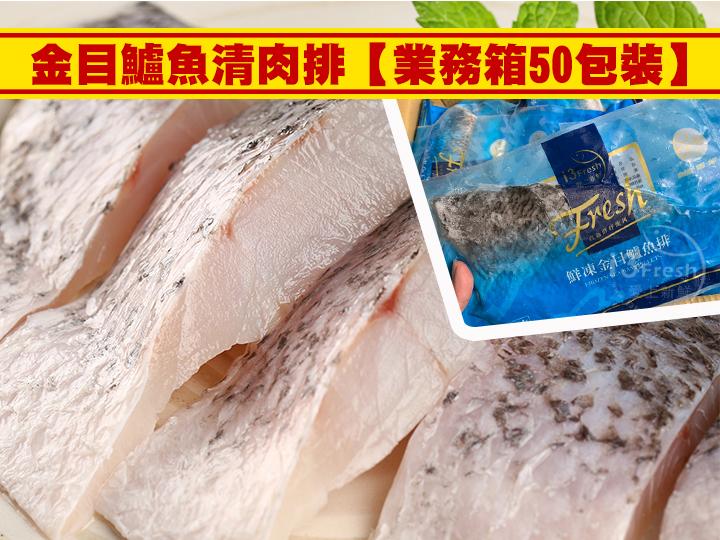 【業務箱50包】鱸魚清肉排