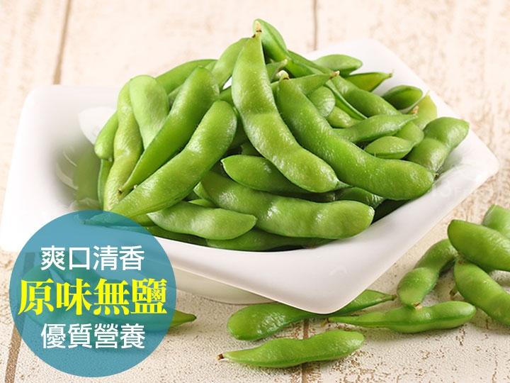 鮮凍綠寶毛豆莢(無鹽)