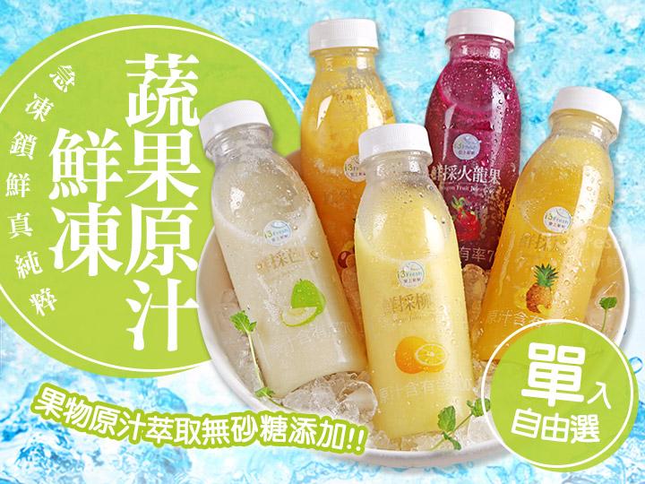鮮凍蔬果原汁單入自由選