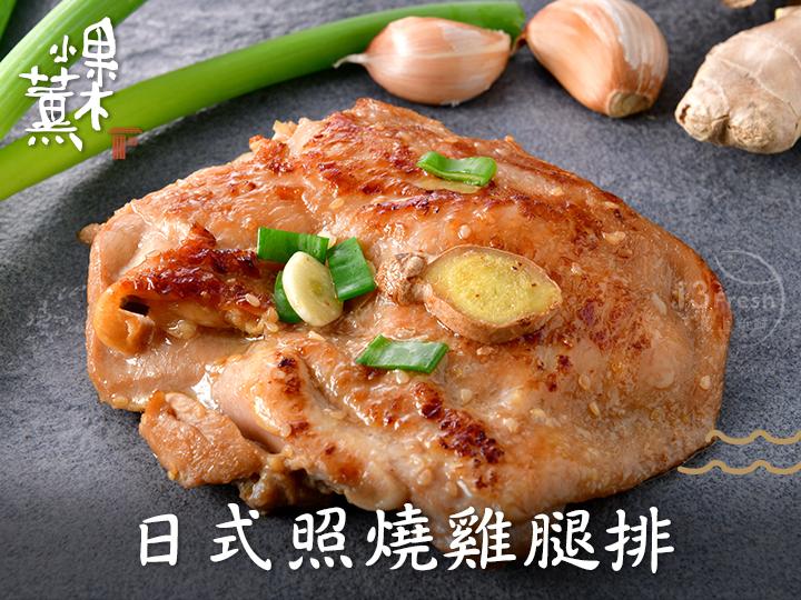 果木小薰-日式照燒雞腿排