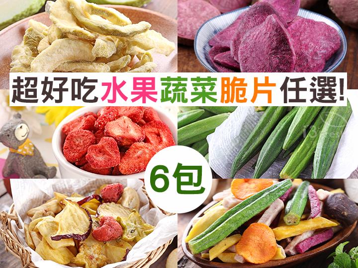 超好吃水果蔬菜脆片6入