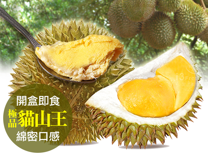頂級貓山王榴槤鮮凍果肉