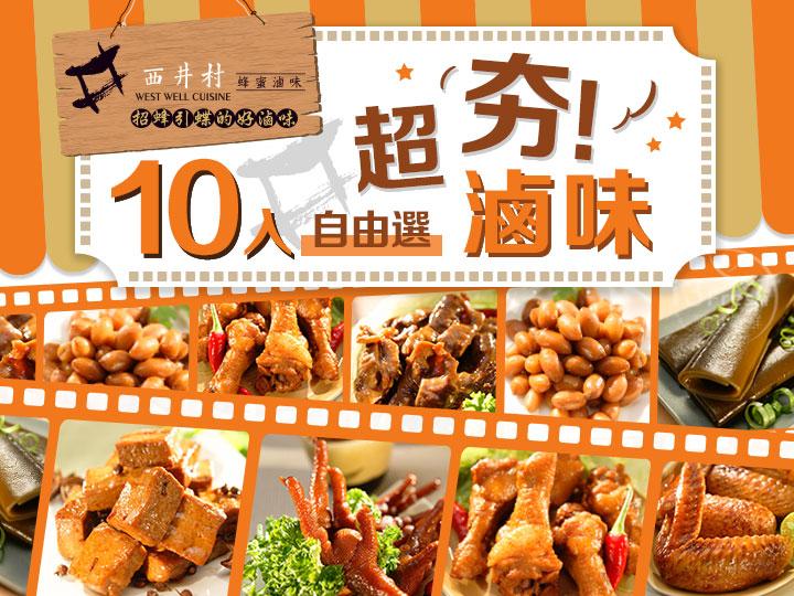 西井村超夯滷味10入自由選