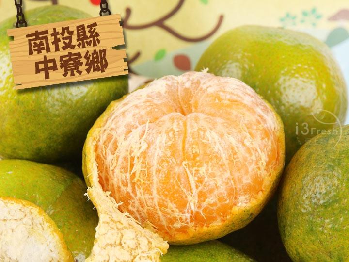 【3斤裝】甜蜜蜜砂糖橘